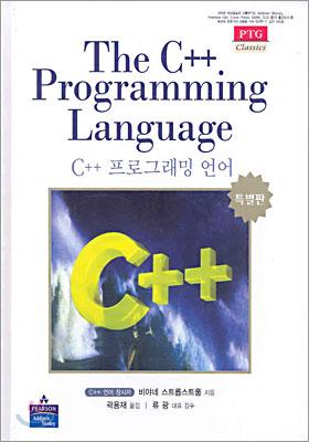 C++ 프로그래밍 언어