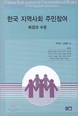 한국 지역사회 주민참여