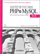 PHP와 MySQL