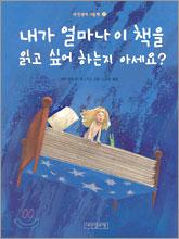 내가 얼마나 이 책을 읽고 싶어 하는지 아세요?