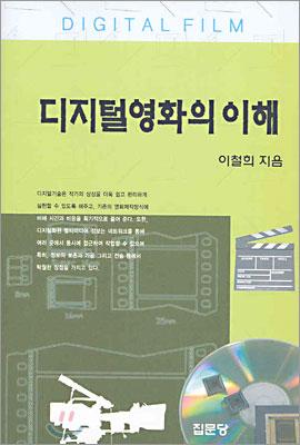 디지털 영화의 이해