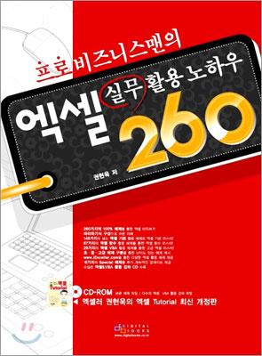프로 비즈니스맨의 엑셀 실무활용 노하우 260