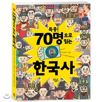특종! 70명으로 읽는 한국사