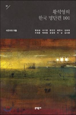 황석영의 한국 명단편 101 - 1 식민지의 어둠