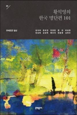 황석영의 한국 명단편 101 - 9 위태로운 일상