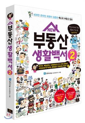 NEW  부동산 생활백서 시즌2