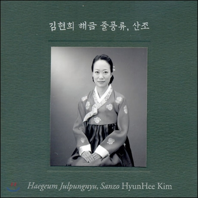 김현희 - 1집 지영희 가락 해금 줄풍류, 산조