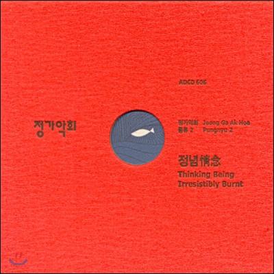 정가악회 - 풍류 2: 정념