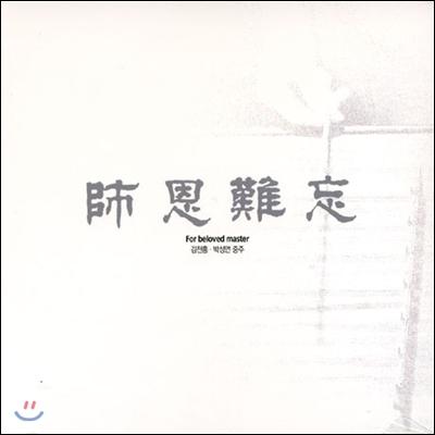 김천홍, 박성연 - 사은난망 (師恩難忘)