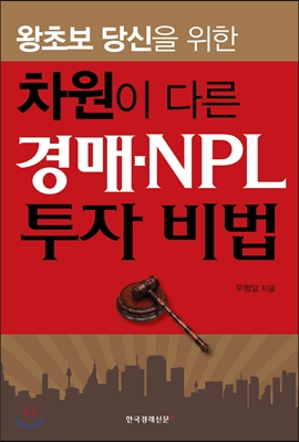 차원이 다른 경매 · NPL 투자 비법