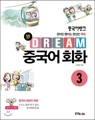중국어뱅크 Dream 중국어 회화 3