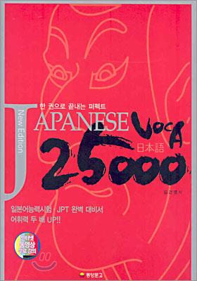일본어 VOCA 25000