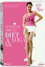 옥주현의 다이어트 & 요가 DVD