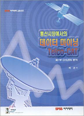 통신시장에서의 데이터 마이닝 TELCO-CAT