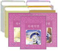 북해의 별 (1~8권세트)