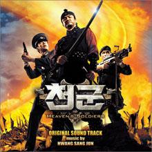 Heaven's Soldiers, 2005