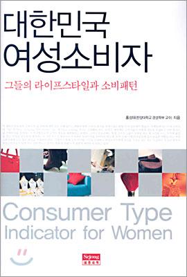 대한민국 여성소비자