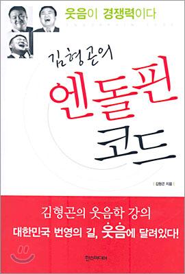 김형곤의 엔돌핀 코드