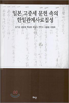 일본 고중세 문헌 속의 한일관계사료집성