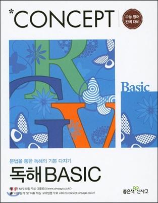 신사고 Concept 컨셉 독해 Basic (2017년용)
