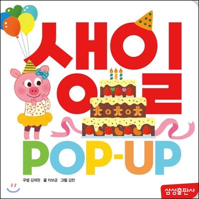생일 팝업 POP-UP