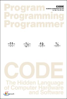CODE 코드 하드웨어와 소프트웨어에 숨어 있는 언어