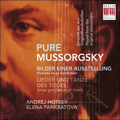 Andrej Hoteev 순수 - 무소르그스키: 전람회의 그림, 죽음의 노래와 춤 (Pure - Mussorgsky: Pictures at an Exhibition, Songs and Dances of Death)