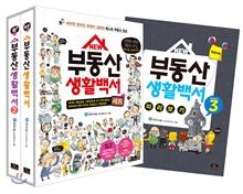 NEW 부동산 생활백서 세트