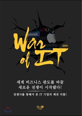 War of IT: 전쟁사를 통해서 본 IT 기업의 패권 다툼