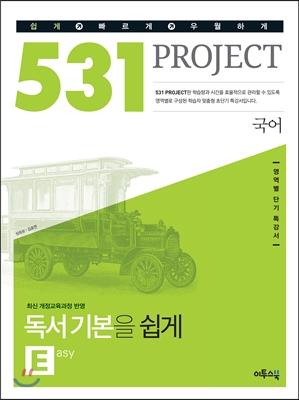 531 프로젝트 PROJECT 국어 독서 기본 쉽게 E (Easy) (2020년용)