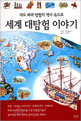 세계 대탐험 이야기