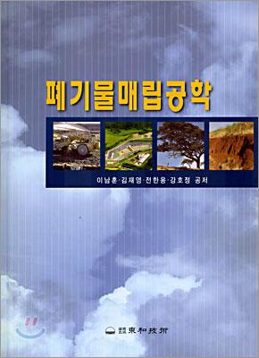 폐기물 매립공학