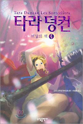 타라 덩컨 2 (상)