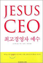 JESUS CEO 최고경영자 예수