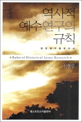 역사적 예수 연구의 규칙
