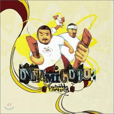 다이나믹 듀오 (Dynamic Duo) 2집 - Double Dynamite