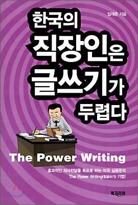 한국의 직장인은 글쓰기가 두렵다