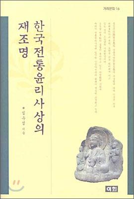 한국 전통윤리사상의 재조명