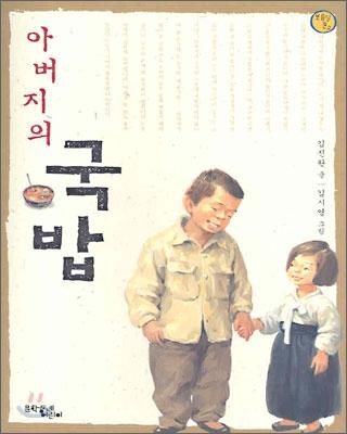 아버지의 국밥