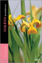 우리 꽃 백가지 1