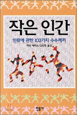 작은 인간 : 인류에 관한 102가지 수수께끼