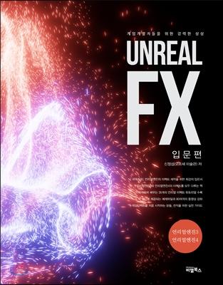 Unreal FX 입문편