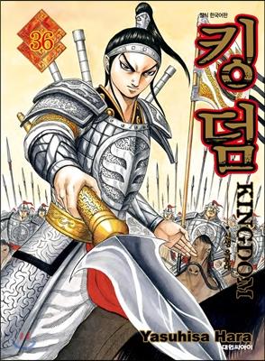 킹덤 (KINGDOM) 36