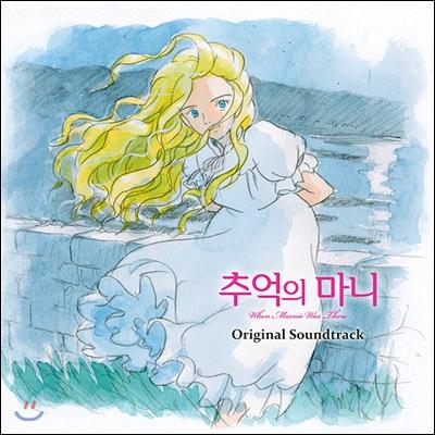 추억의 마니 (When Marnie Was There) OST