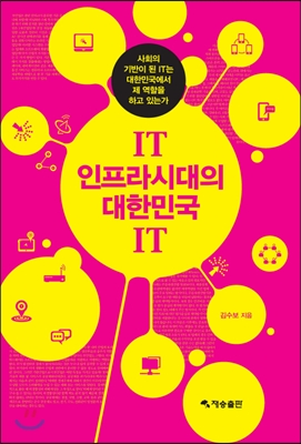 IT 인프라시대의 대한민국 IT