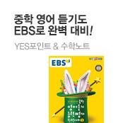 EBS ���� �귣����