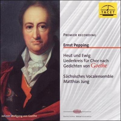 Matthias Jung 에른스트 페핑: '오늘과 영원' - 괴테 시에 의한 합창음악 (Ernst Pepping: Heut und Ewig - Liederkreis nach Gedichten von Goethe)