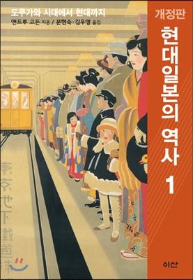현대일본의 역사 1