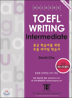 Hackers TOEFL Writing Intermediate (iBT) 해커스 토플 라이팅 인터미디엇