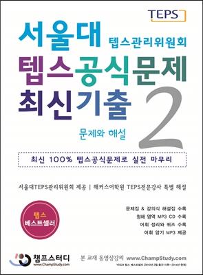 서울대 텝스 공식 문제 최신기출 2